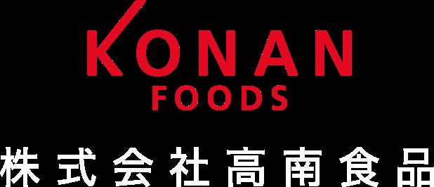 株式会社高南食品のロゴ
